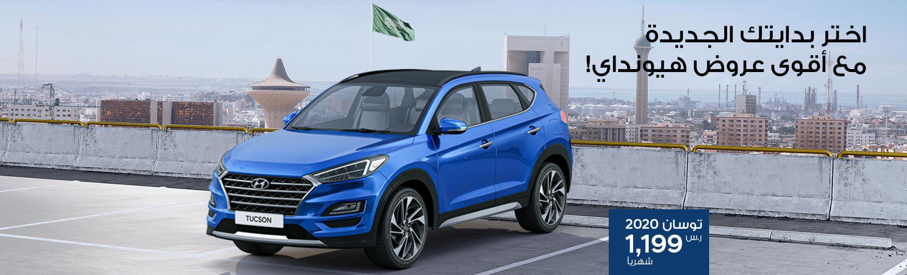 تخفيضات سيارات 2020 Hyundai Naghi